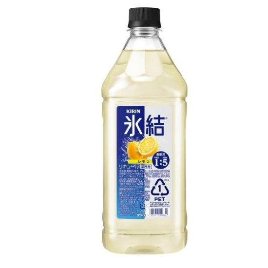 知名度抜群の「氷結」ブランドから業務用レモンリキュールが登場