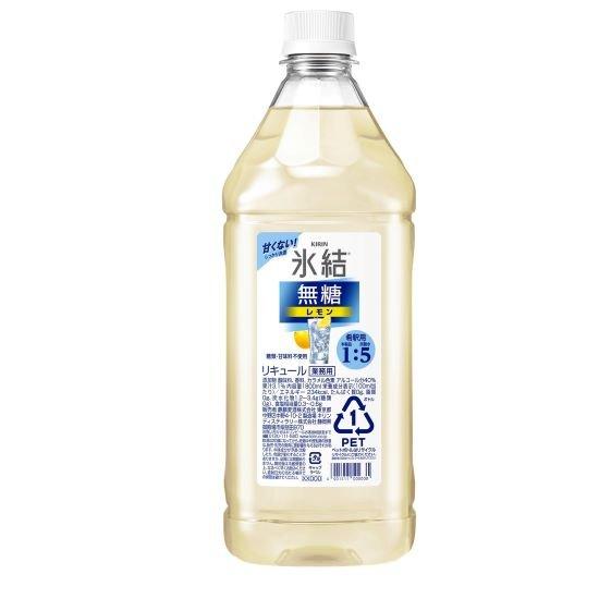 知名度抜群の「氷結」ブランド!無糖レモンの業務用リキュール